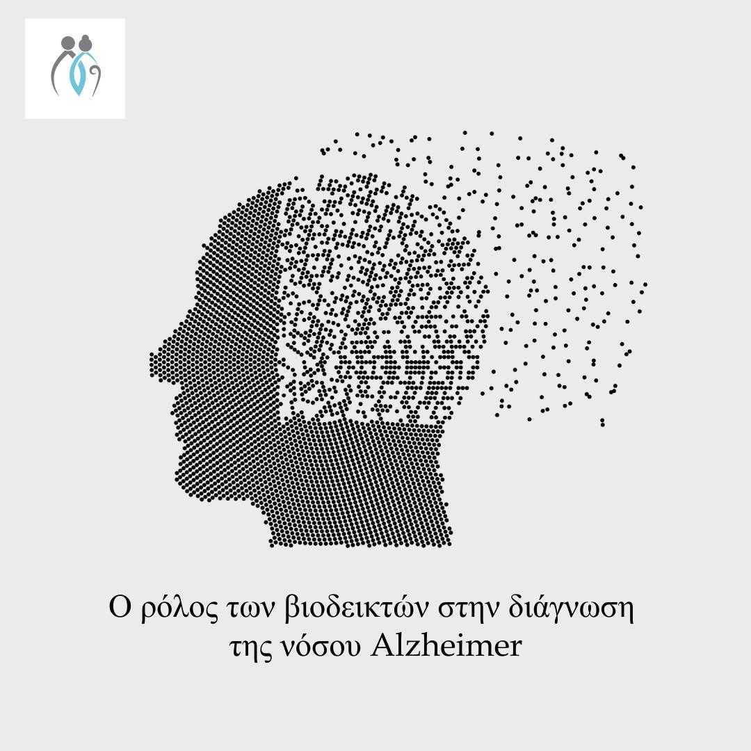 Βιοδείκτες και νόσος Alzheimer